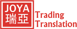 瑞亚商贸翻译公司 JOYA Trading & Translation Services
